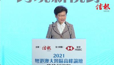 信網信報視頻 -- 林鄭:深圳從沒「睇低」香港 應互補共贏心態合作