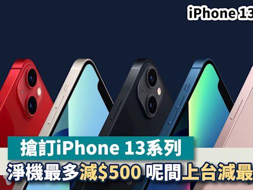 iPhone 13優惠 搶訂iPhone 13系列 淨機最多減$500 呢間上台減最多!
