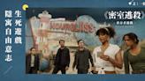 【影評】 《密室逃殺:倖存者遊戲》:生死遊戲 隱寓自由意志 | 一樹 | 立場新聞