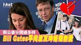Bill Gates早向波友呻婚姻無愛 兩公婆分開過 - 香港經濟日報 - 即時新聞頻道 - 國際形勢 - 環球社會熱點