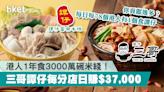 【譚仔上市】港人1年食3000萬碗米綫! 三哥譚仔每分店日賺$37,000 - 香港經濟日報 - 理財 - 個人增值