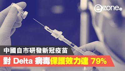 中國研發新冠疫苗 對 Delta 病毒保護效力達 79% - ezone.hk - 網絡生活 - 生活情報