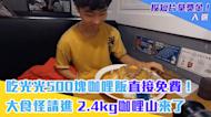 吃光光500塊咖哩飯直接免費! 大食怪請進 2.4kg咖哩山來了