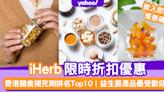 保健品推薦 iHerb膳食補充劑暢銷排名Top 10!即睇限時折扣優惠碼