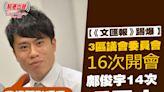 【《文匯報》踢爆】3區議會委員會16次開會 鄺俊宇14次唔見人