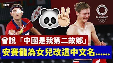 【東京奧運】安賽龍曾說「中國是我第二故鄉」 女兒改了這個中文名 - 香港經濟日報 - 中國頻道 - 社會熱點
