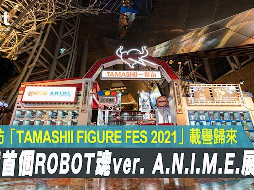 【商場活動】朗豪坊「TAMASHII FIGURE FES 2021」載譽歸來 全港首個ROBOT魂ver. A.N.I.M.E.展覽 - 香港經濟日報 - 地產站 - 地產新聞 - 商場活動