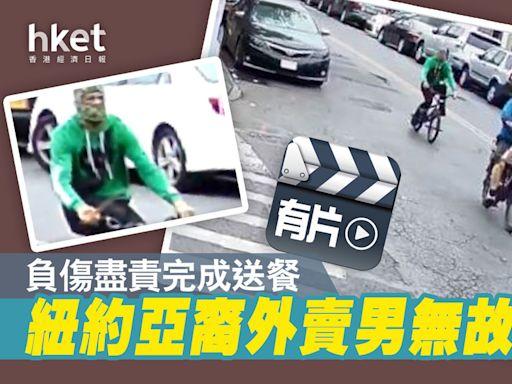 紐約亞裔外賣男無故被刺 負傷盡責完成送餐(有片) - 香港經濟日報 - 即時新聞頻道 - 國際形勢 - 環球社會熱點