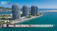 海南省:提供4.2萬張床位、3500個餐位滿足消博會需求