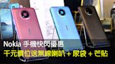 Nokia 手機快閃優惠!千元價位送無線喇叭 + 尿袋 + 芒貼