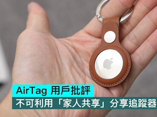 AirTag 用戶批評不可利用「家人共享」分享追蹤器位置