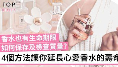 【香水保存方法】學懂4個保存方法及檢查質量技巧 讓你延長心愛香水壽命 | TopBeauty