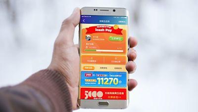 icash Pay、icash2.0登錄振興五倍券!最高享11270點OP回饋