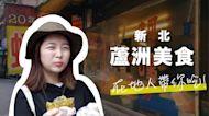 蘆洲第一名的牛肉麵!? 25年的蚵嗲老店搬遷、喝不膩的起士奶蓋茶