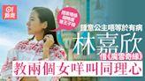 專訪︱林嘉欣任城堡聲音導航賀香港迪士尼15年:廣東話版最花時間