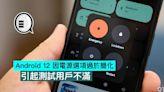 Android 12 因電源選項過於簡化,引起測試用戶不滿 - Qooah