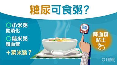 糖尿病|想食粥記住2秘訣!糙米小米4款養生粥6種食材助降血糖?
