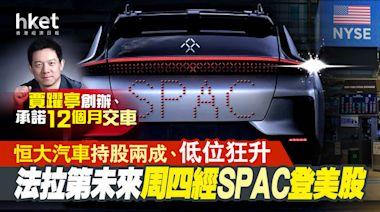 【電動車】法拉第未來今完成SPAC美國上市盤前曾升五成 恒大汽車持股兩成收升20%(附短片) - 香港經濟日報 - 即時新聞頻道 - 即市財經 - 股市