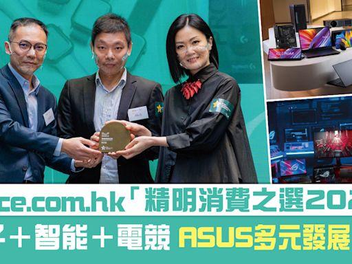 Price.com.hk「精明消費之選2021」 ASUS開創電子科技新生活 - 晴報 - 副刊 - 生活副刊