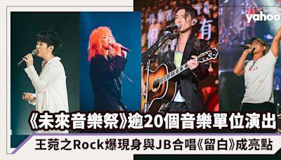 TONE未來音樂祭逾20個音樂單位超豐富演出!《係咁先啦》炒熱氣氛、王菀之Rock爆現身與JB合唱《留白》