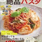cookpad簡單居家製作絕品義大利麵食譜集(日文MOOK)