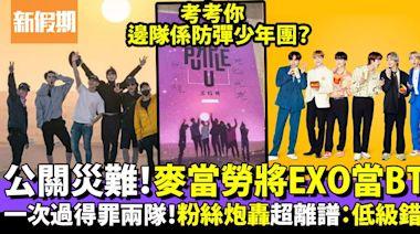 麥當勞誤把EXO當成BTS防彈少年團!雙方粉絲 極度憤怒網上炮轟:低級錯誤|網絡熱話 | 熱話 | 新假期