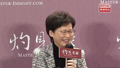 林鄭月娥稱北部都會區需要過程發展 欲速則不達 - RTHK