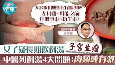 【例湯激素】女子疑長期飲例湯子宮生瘤 中醫列例湯4大問題:肉類或有激素 - 香港經濟日報 - TOPick - 健康 - 食用安全