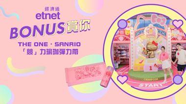 【etnet Bonus 賞你】The ONE ‧ Sanrio「競」力瑜珈彈力帶 | Member Zone