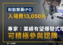 和鉑醫藥IPO|入場費13,050元|專家:業績有望爆發式增長可積極認購