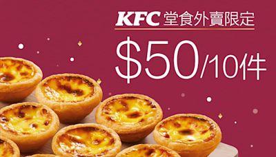 【KFC】$50 十件KFC經典葡撻(17/09-22/09)