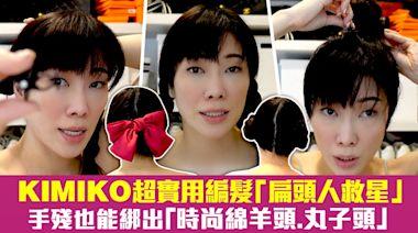 KIMIKO超實用編髮「扁頭人救星」 手殘也能綁出「時尚綿羊頭.丸子頭」