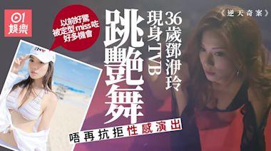 逆天奇案|阿旦鄧洢玲客串跳艷舞 未考慮簽TVB:而家自由度幾大