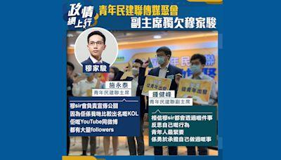【政情網上行】青年民建聯傳媒聚會 副主席獨欠穆家駿