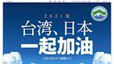 奧運前夕 「謝謝日本」廣告第2彈為台日選手加油