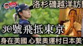 【東京奧運】陳芷澄越洋訪問 美國特訓戰奧運