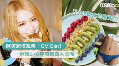 比168斷食法瘦更快|歐美瘋傳的GM Diet奇蹟飲食減肥法|1週平均減5KG | Cosmopolitan HK