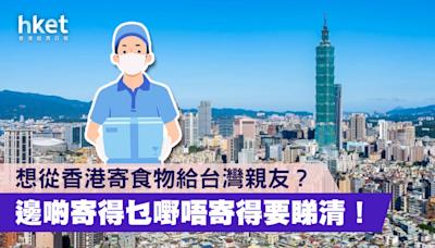 想從香港寄食物給台灣親友? 邊啲寄得乜嘢唔寄得要睇清! - 香港經濟日報 - 理財 - 博客