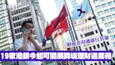 【大灣區】19家港銀今日起可開展跨境理財通業務(附南北向通銀行名單) - 香港經濟日報 - 理財 - 個人增值