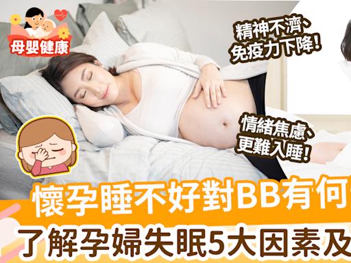 了解孕婦失眠5大因素及解決方法|懷孕失眠對BB有何影響? | MamiDaily 親子日常