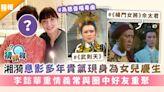 湘漪息影多年貴氣現身為女兒慶生 李懿華重情義常與圈中好友重聚 - 晴報 - 娛樂 - 中港台