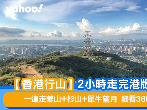 【行山路線】2小時走完港版萬里長城 一連走華山+杉山+犀牛望月 細看360度美景