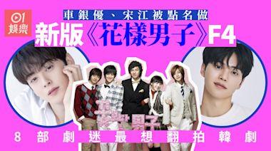劇迷票選希望翻拍韓劇 《花樣男子》新版F4預想名單有車銀優宋江