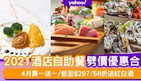 【自助餐優惠】4月酒店自助餐劈價推介30間 買一送一/低至$29...