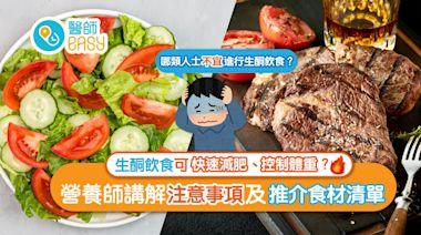 【減肥新趨勢】生酮飲食可盡享美食?營養師建議多食蔬菜