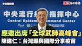 美國召開「全球武肺高峰會」 陳建仁應邀出席 - 自由電子報影音頻道