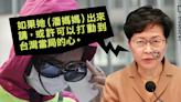 陳同佳出獄逾年仍未赴台自首 林鄭稱問題在台灣 揚言潘媽媽出聲或「打動台灣」 | 立場報道 | 立場新聞