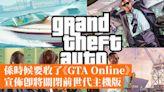 係時候要收了《GTA Online》宣佈即將關閉前世代主機版 - 香港手機遊戲網 GameApps.hk