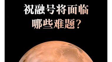 6張圖 看懂中國探測器天問一號如何著陸火星! | 博客文章