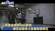 林書豪續拚NBA夢想 確定加盟勇士發展聯盟